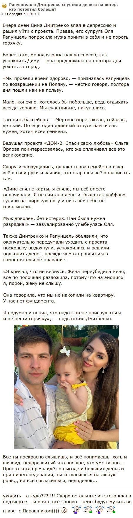 Ольга Орлова поставила Рапунцелей в неловкое положение
