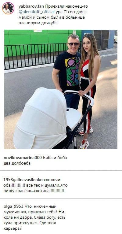 Алена Савкина и Илья Яббаров заговорили о втором ребенке