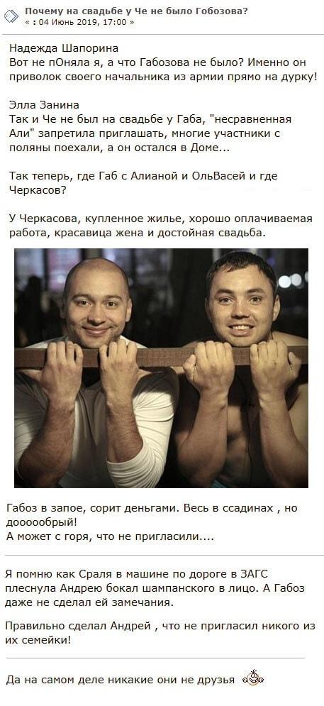 Черкасов запретил Устиненко и Гобозову появляться на своей свадьбе
