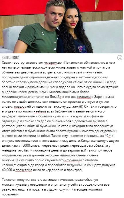 Разгромный компромат на Никиту Федулова