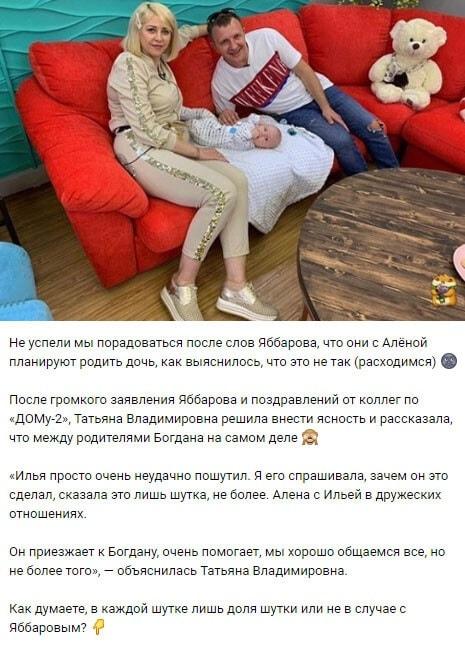 Алена Савкина поспешила опровергнуть заявление Ильи Яббарова