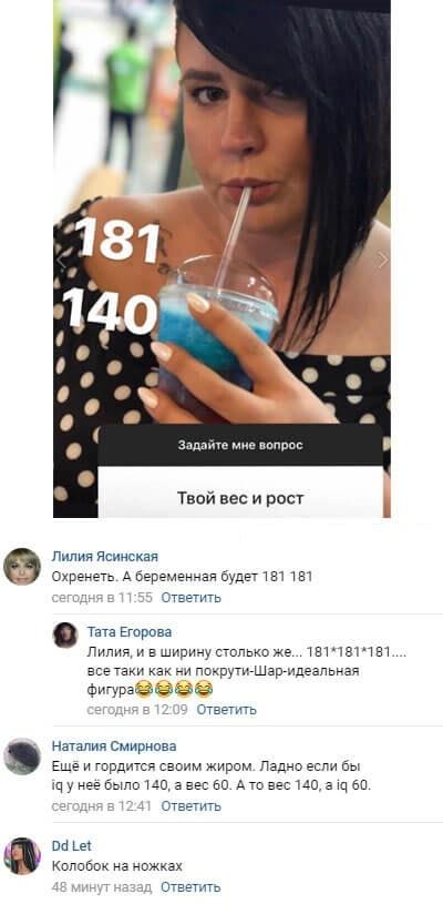 Сколько сейчас весит ненасытная Александра Черно