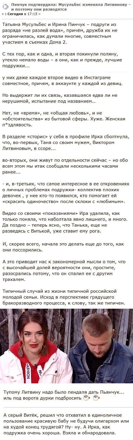 Ирины Пинчук проболталась об изменах Татьяны Мусульбес