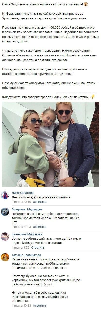 Александра Задойнова объявили в розыск из-за больших долгов