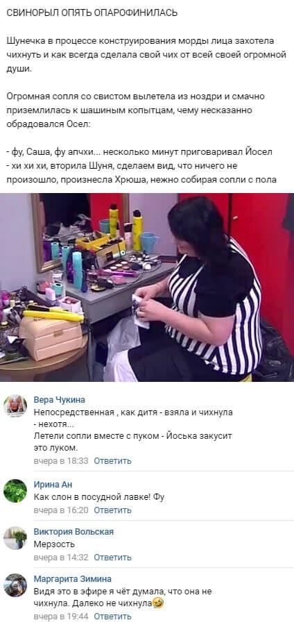 Александра Черно испортила весь эфир своей омерзительной выходкой