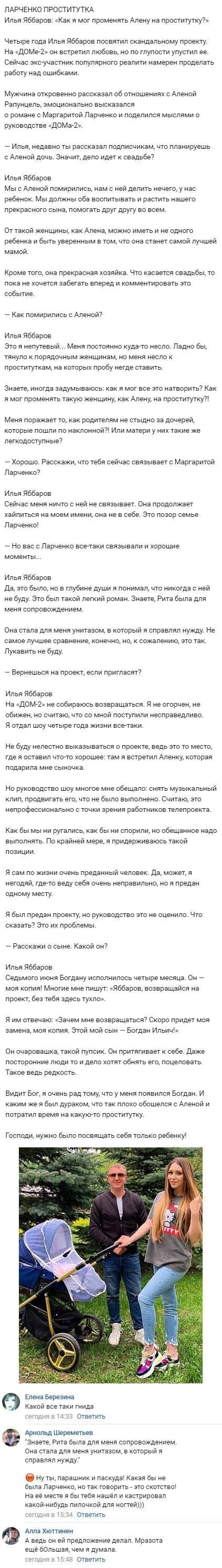 Илья Яббаров сделал откровенное признание по поводу Маргариты Ларченко