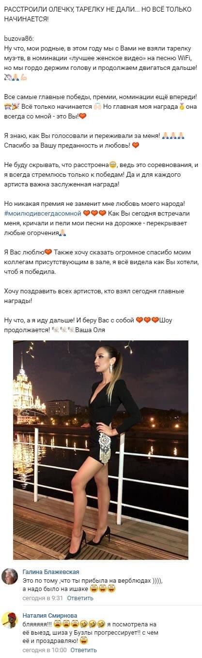 Опозорившаяся Ольга Бузова сделала вид что все нормально