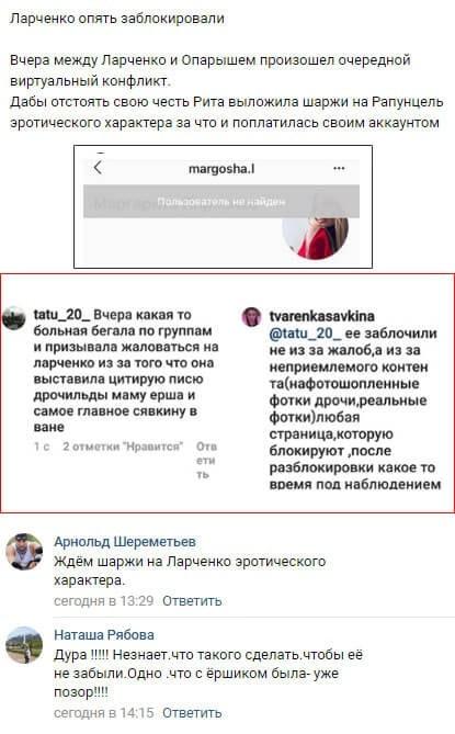 Маргарита Ларченко поплатилась за оскорбление в адрес Ольги Рапунцель