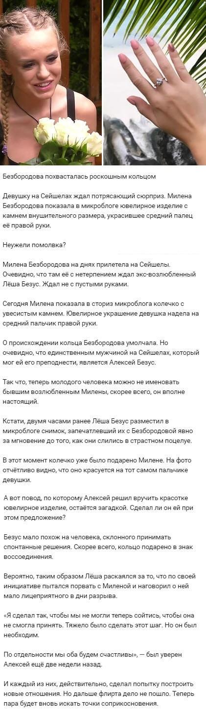 Милена Безбородова похваставшись роскошным кольцом от Алексея безуса