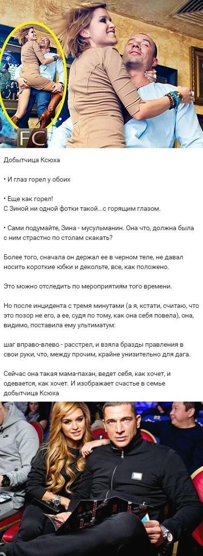 Ксения Бородина поставила жесткий ультиматум Курбану Омарову