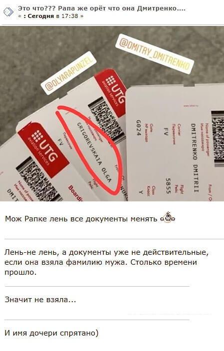 Очередное доказательство фиктивности брака Дмитрия и Ольги Рапунцель