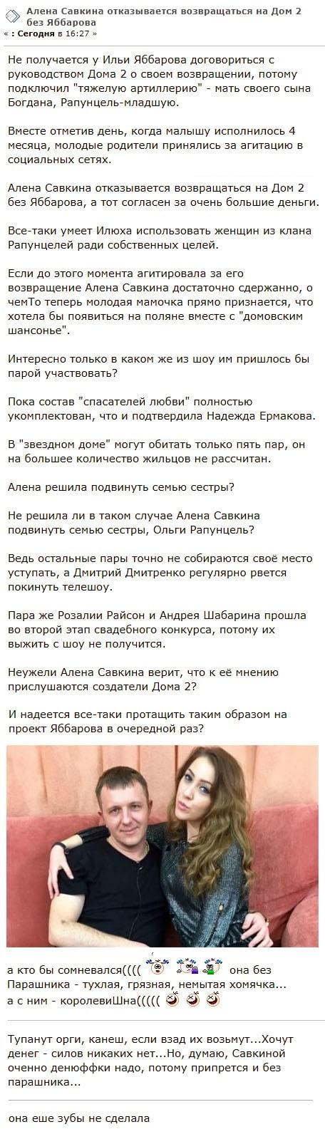 Алена Савкина шантажирует руководство Дома-2