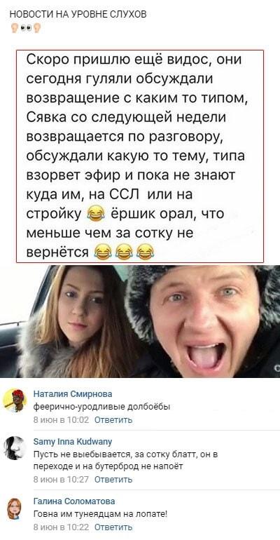 Алена Савкина и Илья Яббаров планируют вернуться на проект