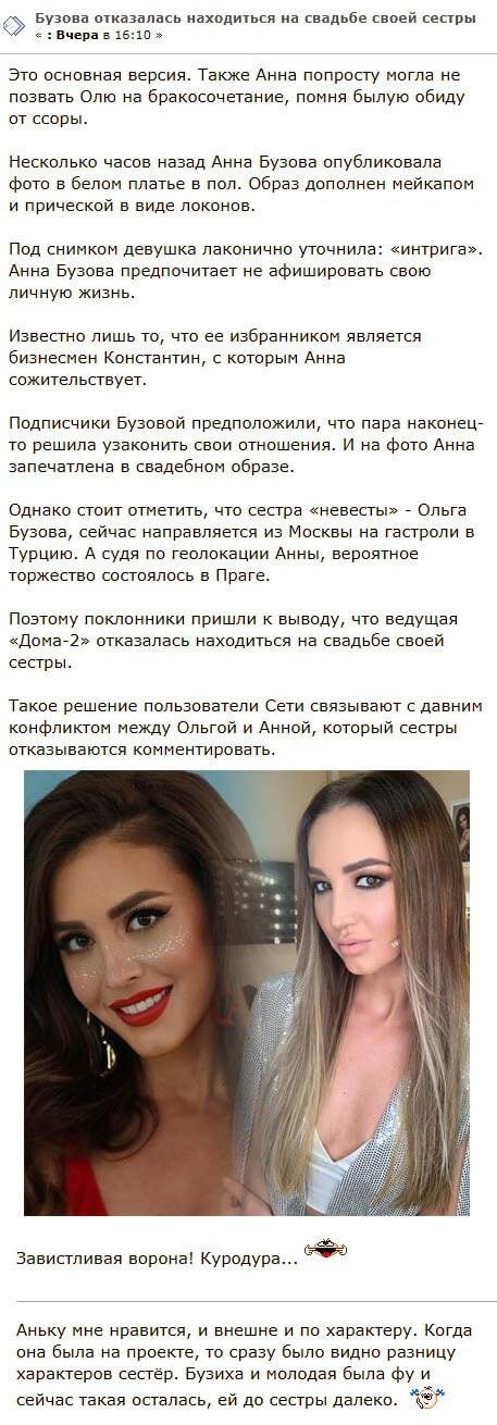 Ольга Бузова не пришла на свадьбу к родной сестре
