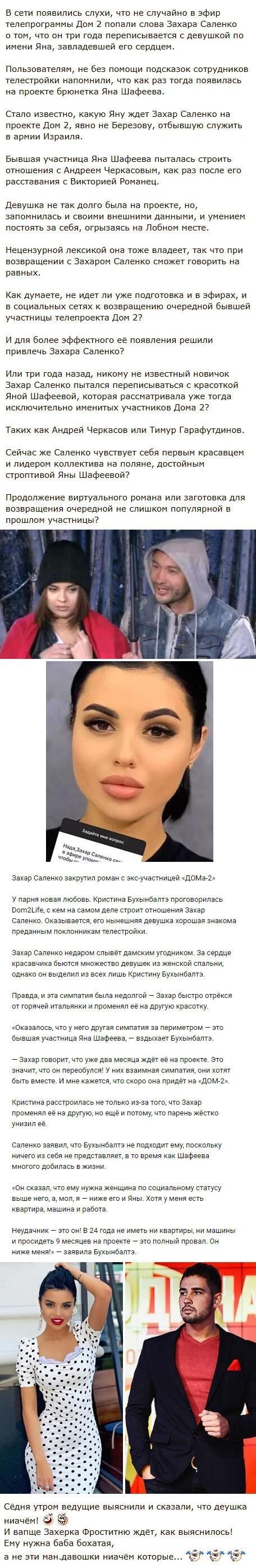 Ксения Бородина не одобрила новую девушку Захара Саленко