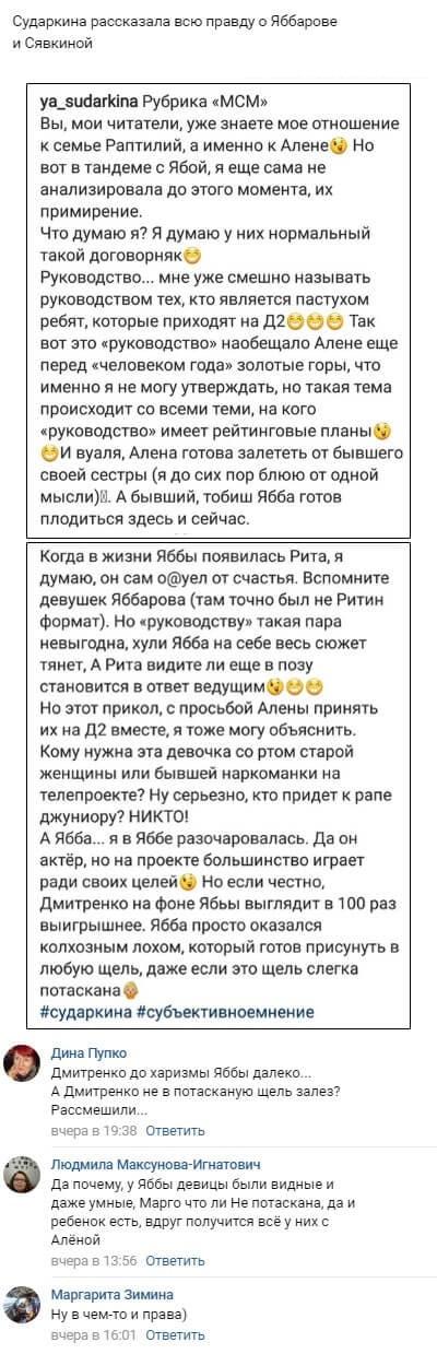 Ольга Сударкина унизила Алёну Савкину и разнесла Илью Яббарова