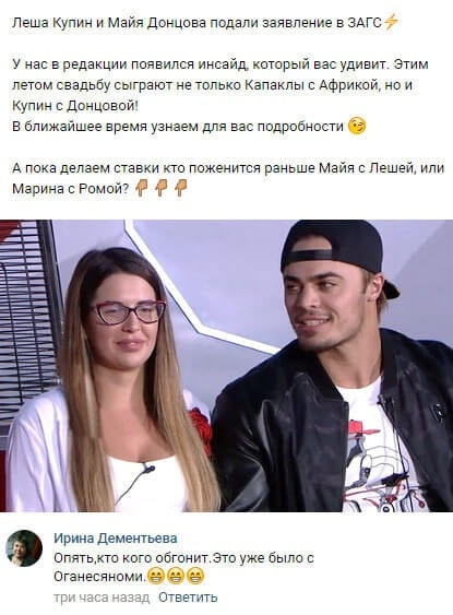 Грандиозные планы Майи Донцовой и Алексея Купина на грядущую свадьбу