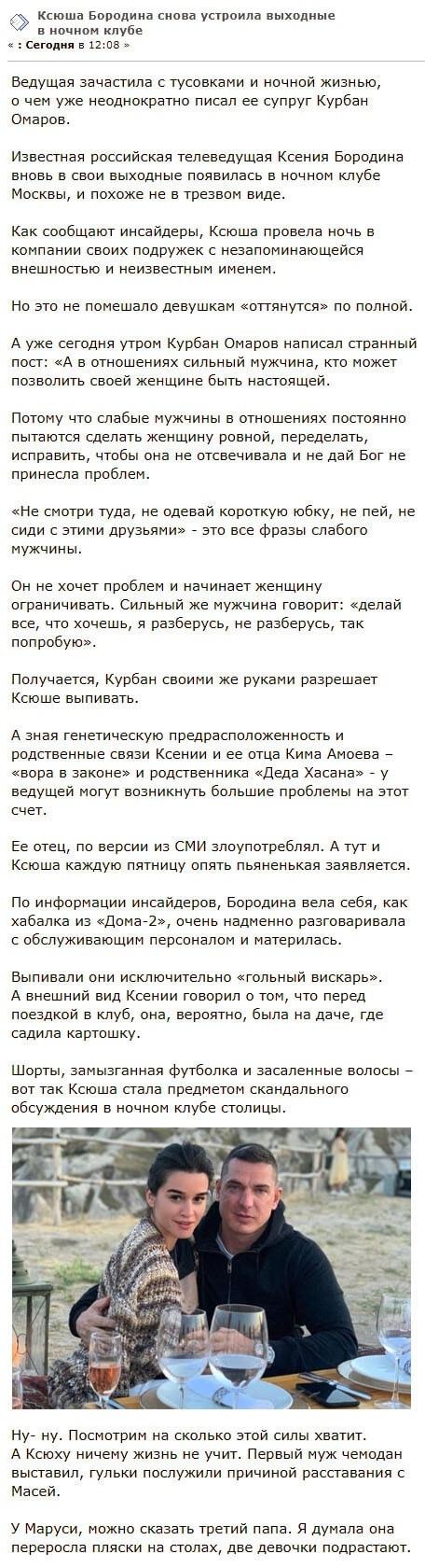 Ксения Бородина опозорилась в одном из ночных клубов столицы