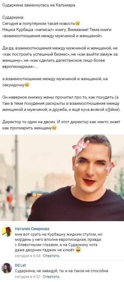 Ольга Сударкина в пух и прах разнесла Курбана Омарова