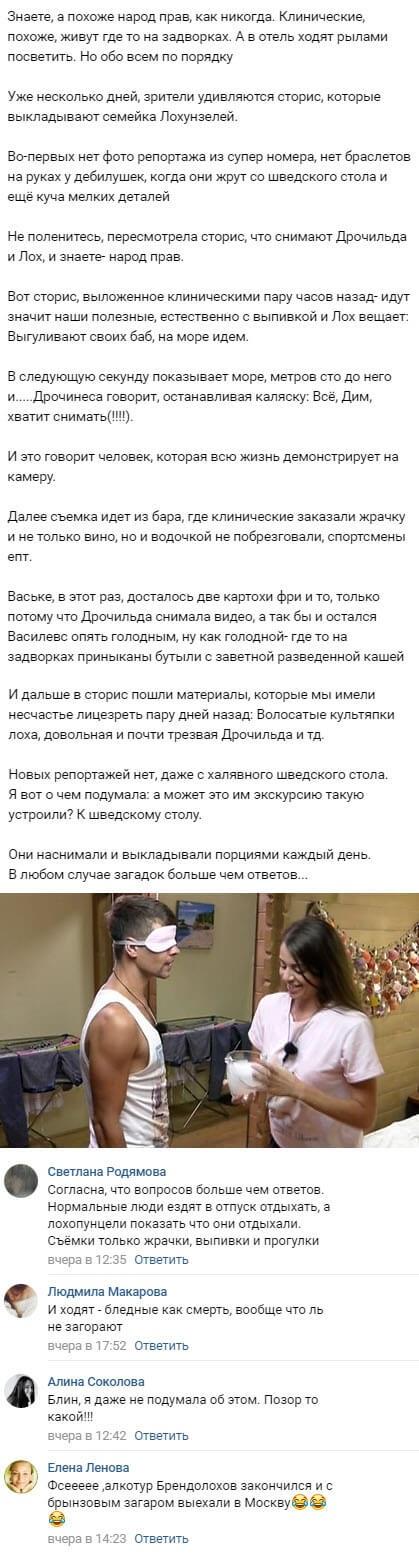Ольга Рапунцель и Дмитрий Дмитренко врут о своем отпуске