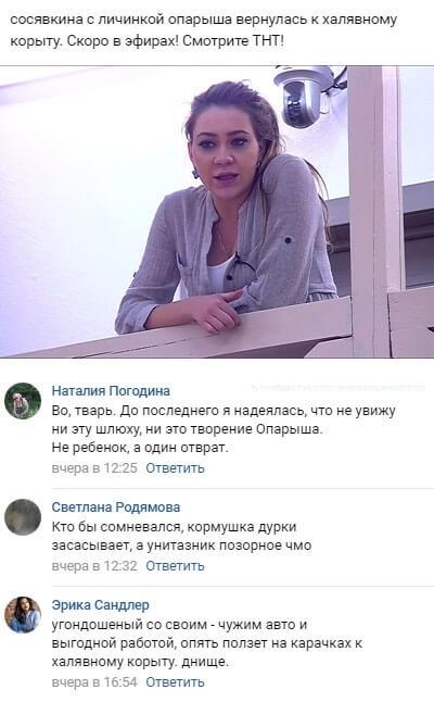 Алена Савкина вернулась в родные стены Дома-2