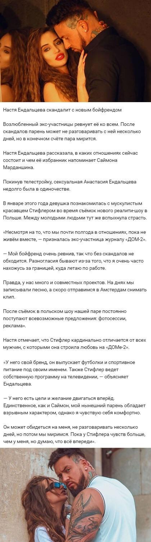 Анастасия Ендальцева показала нового состоятельного бойфренда