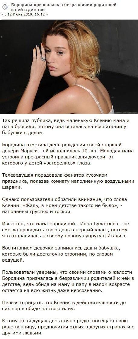 Ксения Бородина до сих пор не может простить родную мать
