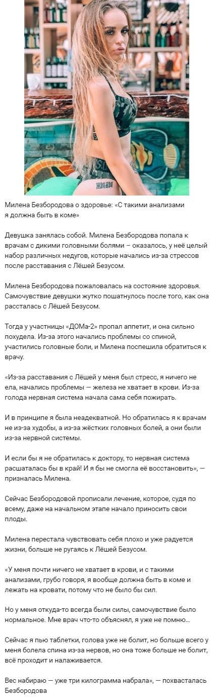 Медиков шокировало состояние здоровья Милены Безбородовой