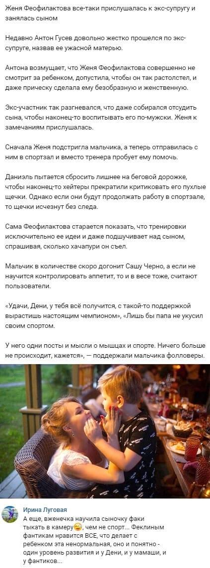 Евгения Феофилактова наконец взялась за воспитание сына