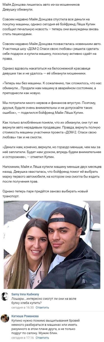 Мошенники лишили Майю Донцову недавно купленного автомобиля