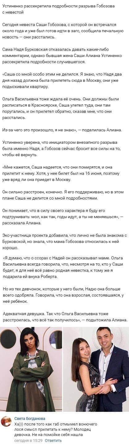 Алиана Устиненко узнала детали сорвавшейся свадьбы Александра Гобозова