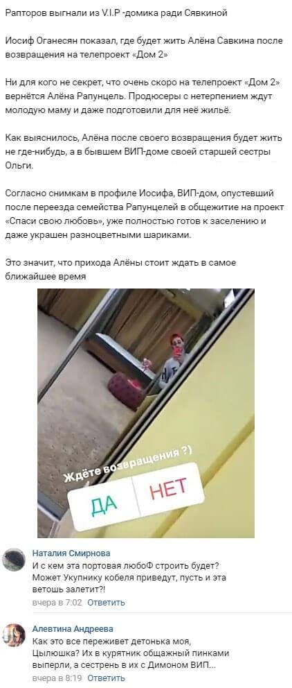 Родная сестра лишила Ольгу Рапунцель комфортного вип-жилья