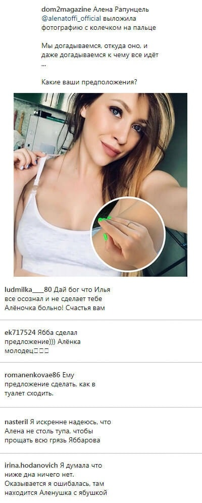Незамужняя Алена Савкина случайно засветила обручальное кольцо