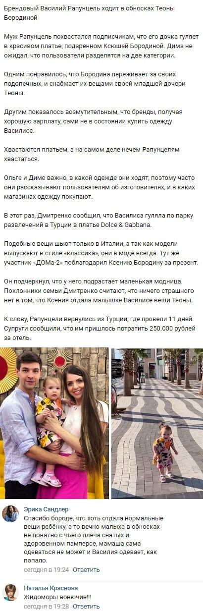 Дочь Ольги Рапунцель донашивает вещи за дочерью Ксении Бородиной
