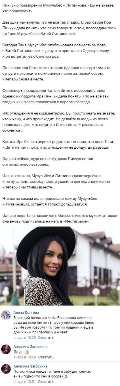 Ирина Пинчук разговорилась о проблемах семьи Литвиновых