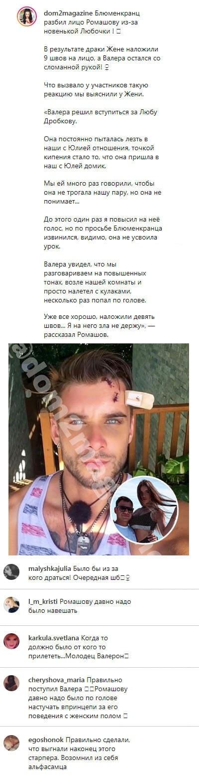 Евгений Ромашов показал лицо после избиения Валерием Блюменкранцем