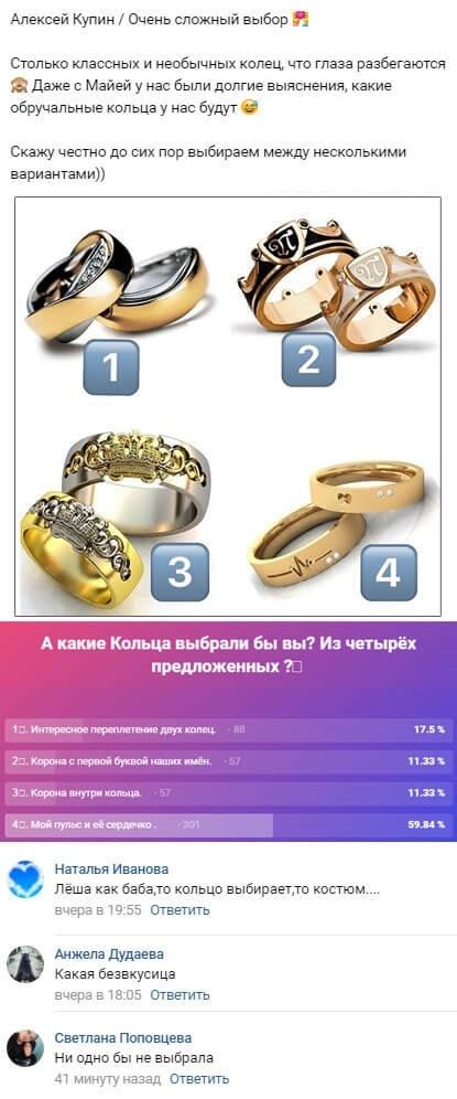 Майя Донцова и Алексей Купин показали роскошные обручальные кольца