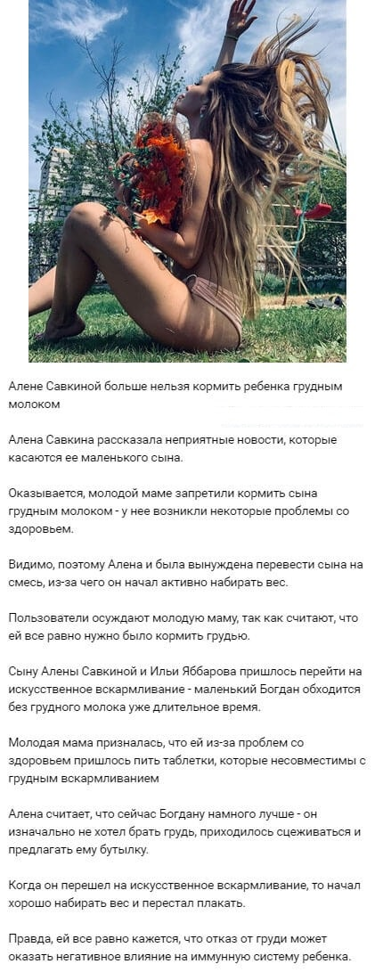 Алена Савкина оправдалась за отказ от грудного вскармливания