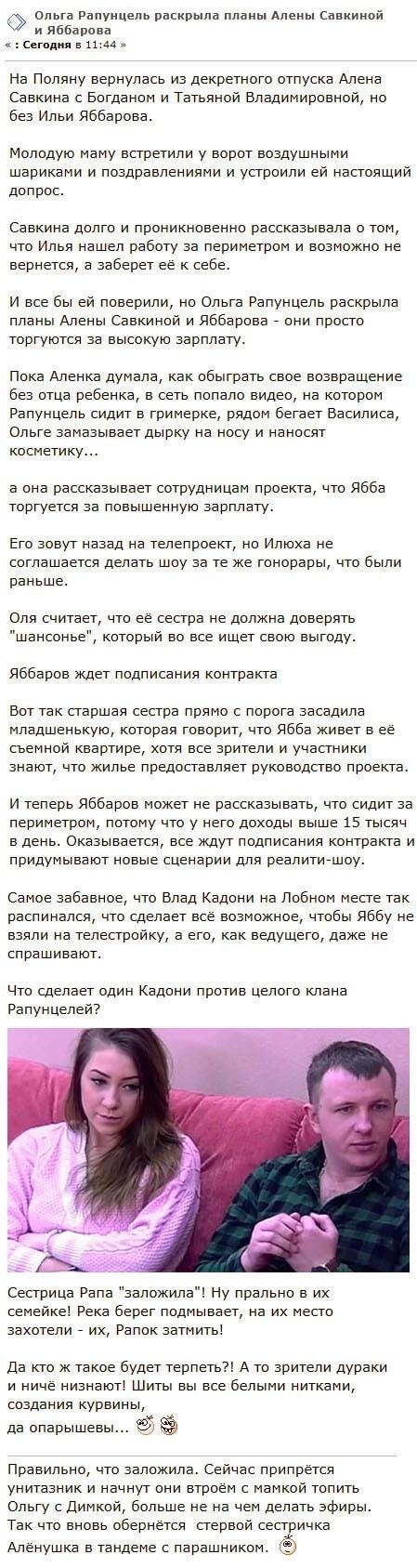 Ольга Рапунцель с потрохами сдала все планы родной сестры