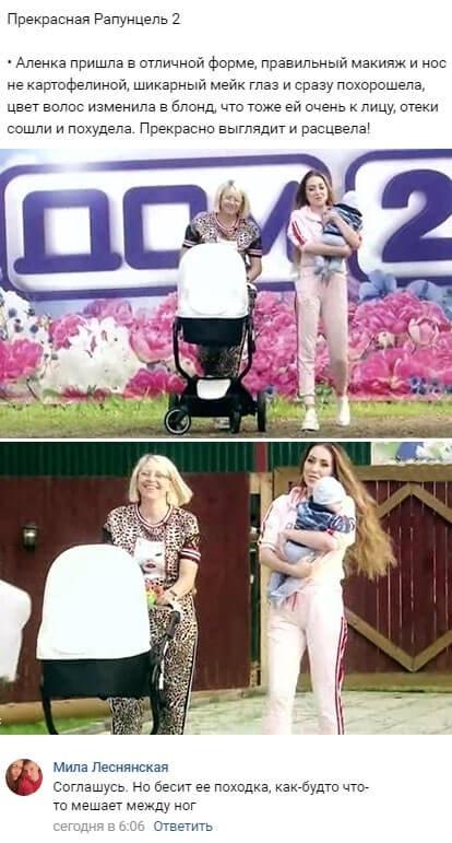 Алена Савкина заметно похорошела после родов