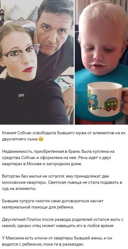 Ксения Собчак и Максим Виторган поставили окончательную точку