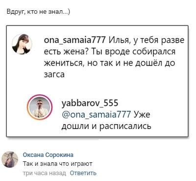 Сенсационные новости об Алене Савкиной и Илье Яббарове