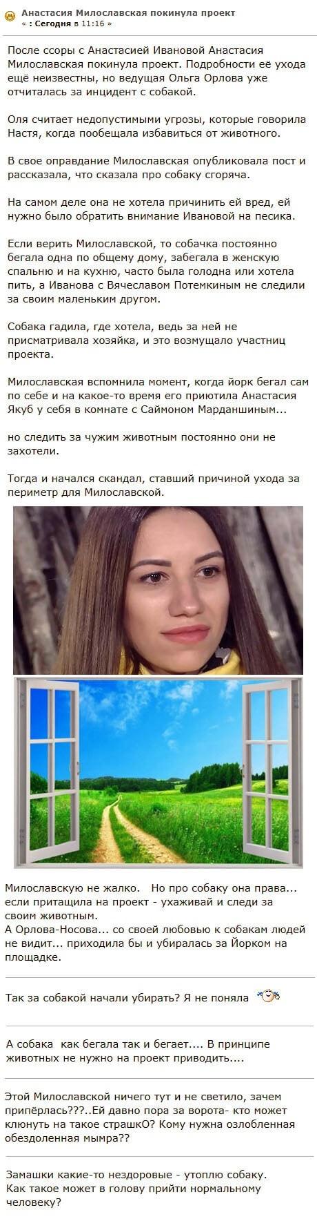 Ольга Орлова вышвырнула с проекта Анастасию Милославскую