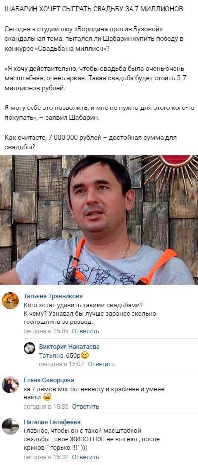 Андрей Шабарин готов потратить 7 миллионов на свадьбу с Розалией Райсон