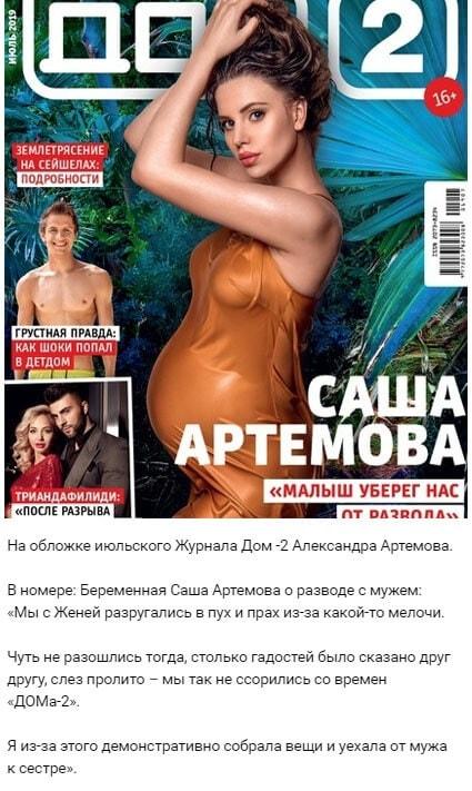 Александра Артемова заговорила о разводе с Евгением Кузиным