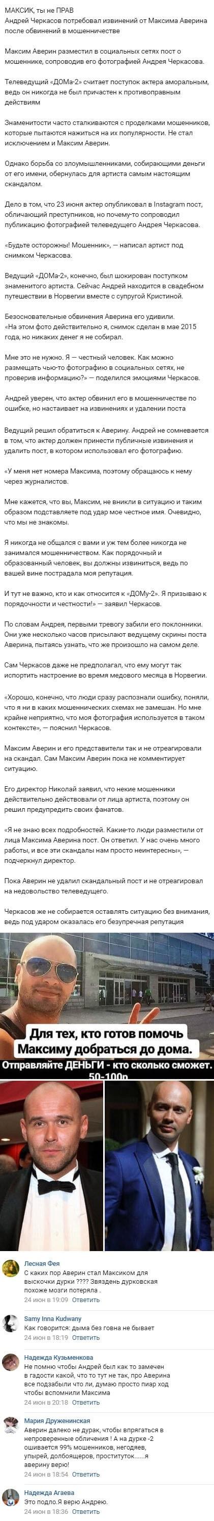 Андрей Черкасов требует извинений от Максима Аверина