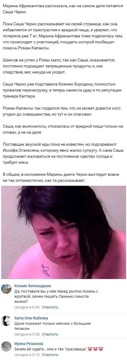 Александра Черно водит за нос Романа Капаклы
