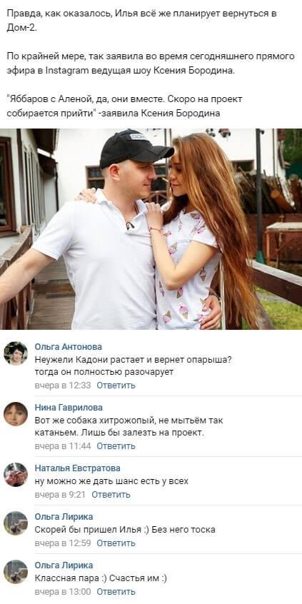 Ксения Бородина подтвердила слухи о Яббарове и Савкиной