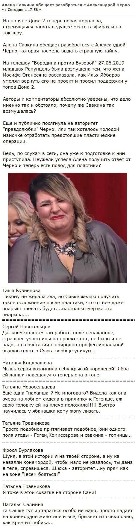 Алена Савкина восстала против обнаглевшей Александра Черно