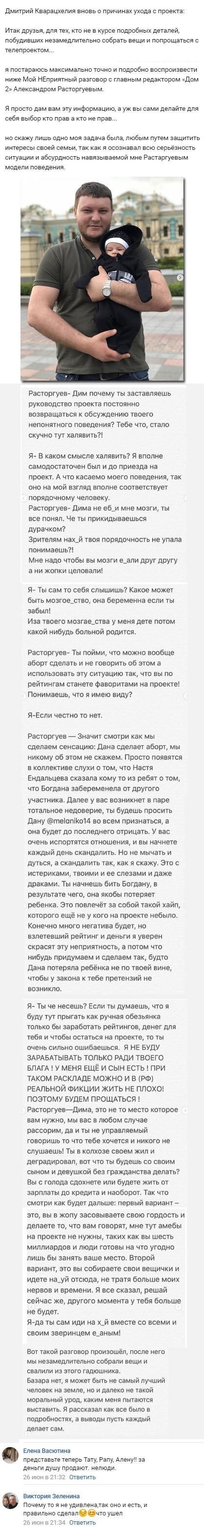Дмитрий Кварацхелия рассказал как беременных заставляют сделать аборт
